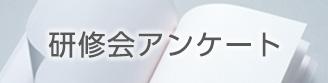 研修会アンケート