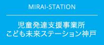 児童発達支援事業所 こども未来ステーション神戸